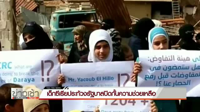 เด็กซีเรียชุมนุมในย่านชานกรุงดามัสกัส ประท้วงรัฐบาลปิดกั้นความช่วยเหลือ
