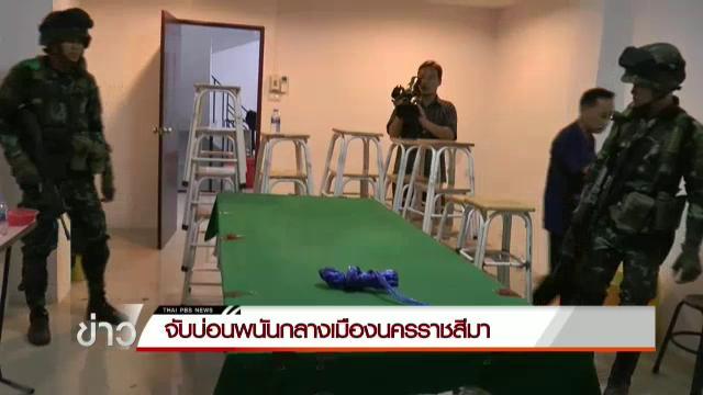 ทหารบุกจับบ่อนพนันในร้านก๋วยเตี๋ยวกลางเมืองนครราชสีมา จับผู้ต้องหาได้ 26 คน