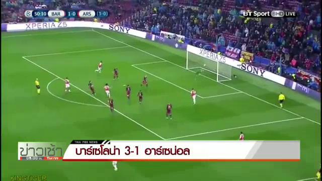บาร์เซโลน่า ชนะ อาร์เซน่อล 3-1 เข้ารอบ 8 ทีมสุดท้าย ยูฟ่าเเชมเปี้ยนส์ลีก