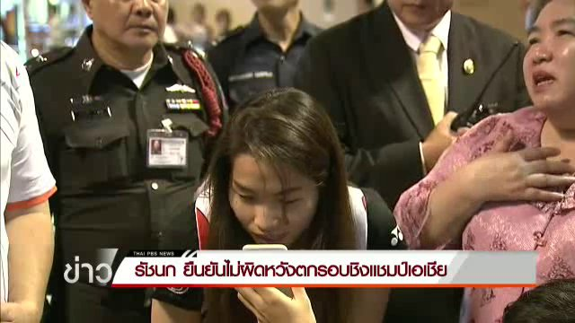 """""""รัชนก"""" เดินทางกลับถึงไทย-ยืนยันไม่ผิดหวังตกรอบชิงเเชมป์เอเชีย"""