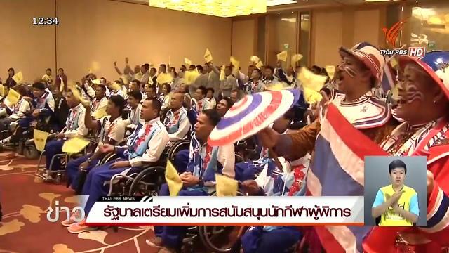 รัฐบาลเตรียมเพิ่มการสนับสนุนนักกีฬาผู้พิการ #ThaiPBS-d0MRvgUHxog.mkv