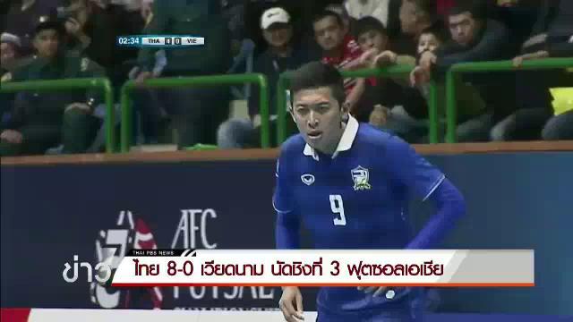 ทีมชาติไทยคว้าที่ 3 ฟุตซอลชิงแชมป์เอเชีย 2016