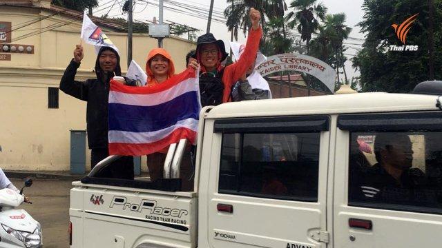 """นายกฯ เนปาลแสดงความยินดีกับ """"หมออีม"""" ผู้หญิงไทยคนแรกที่พิชิตเอเวอเรสต์"""