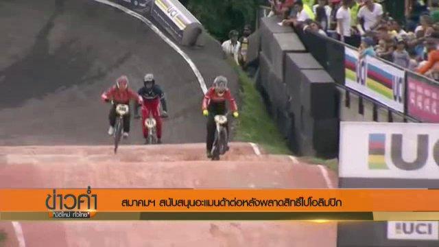 สมาคมจักรยานฯ สนับสนุนอะเเมนด้าต่อ หลังพลาดสิทธิ์ไปโอลิมปิก