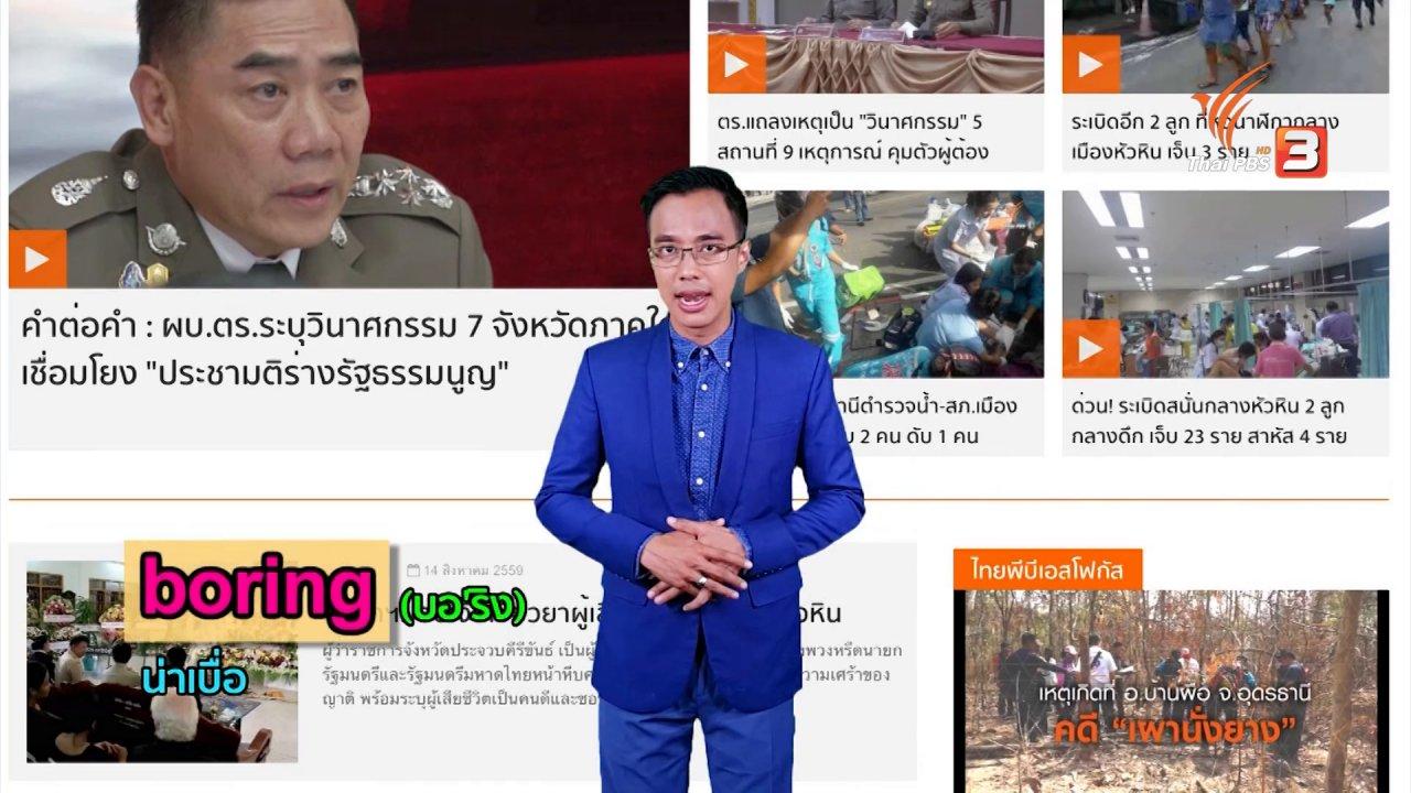 ข่าวค่ำ มิติใหม่ทั่วไทย - ภาษาหน้าจอ : boring, bored, boards