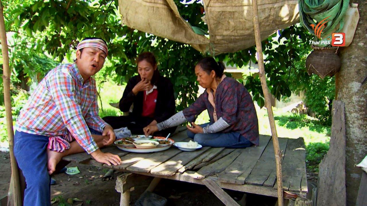 ข่าวค่ำ มิติใหม่ทั่วไทย - ตะลุยทั่วไทย : แน้บัวลอย