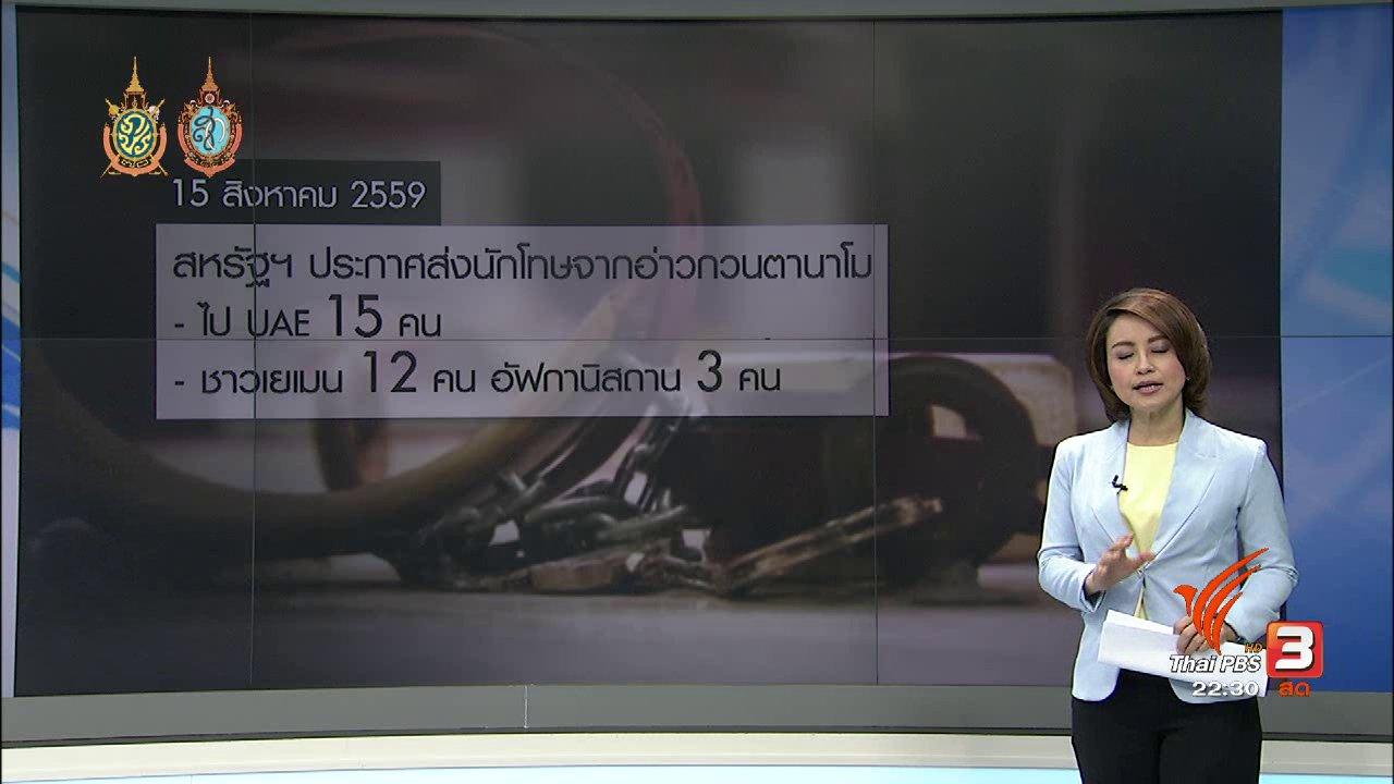 """ที่นี่ Thai PBS - ที่นี่ Thai PBS : """"โอบามา"""" จะปิดเรือนจำที่อ่าวกวนตานาโม ได้หรือไม่"""