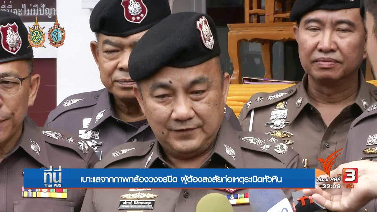 ที่นี่ Thai PBS - ที่นี่ Thai PBS : คดีระเบิด หัวหิน-วางเพลิง จ.นครศรีธรรมราช
