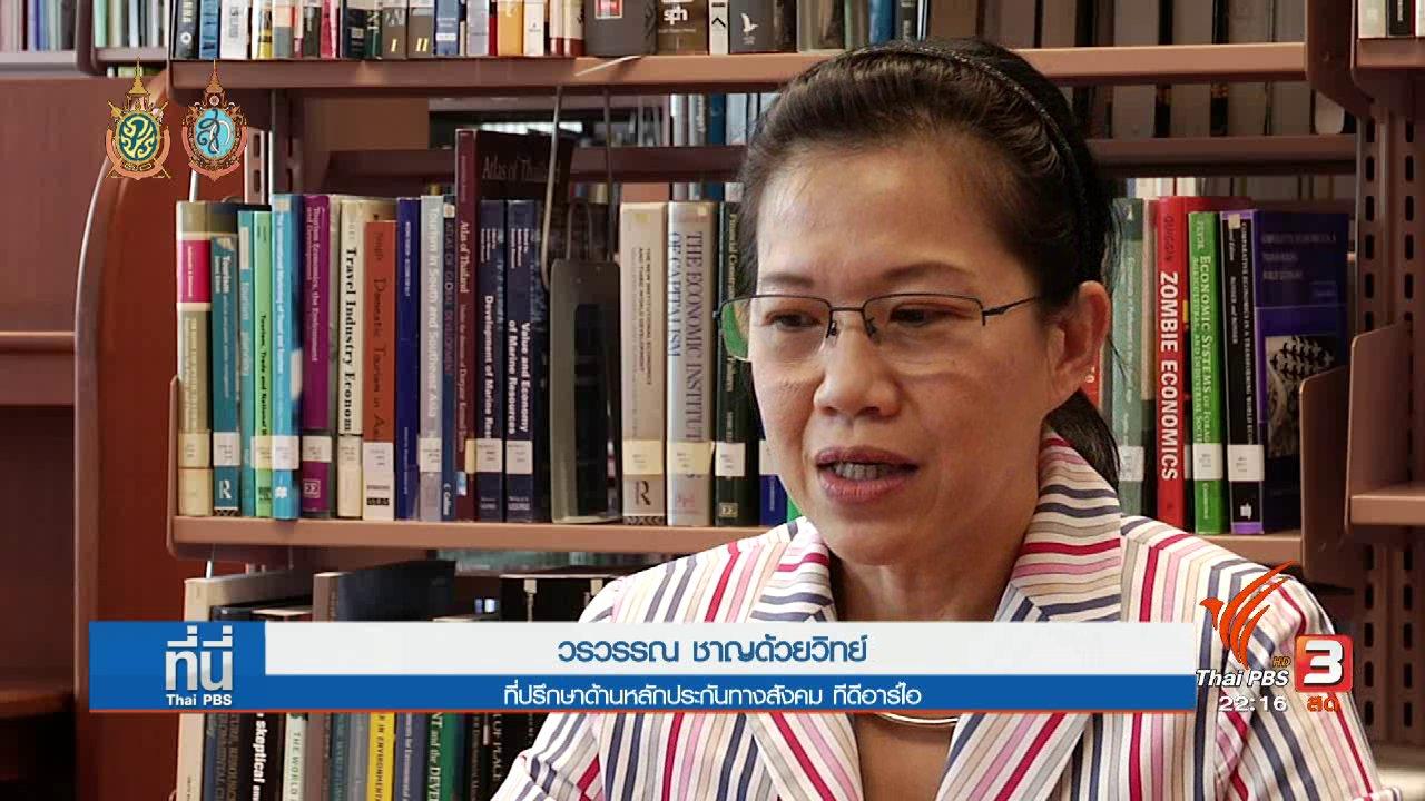 """ที่นี่ Thai PBS - ที่นี่ Thai PBS : ข้อสังเกต """"กองทุนบำเหน็จบำนาญแห่งชาติ"""""""