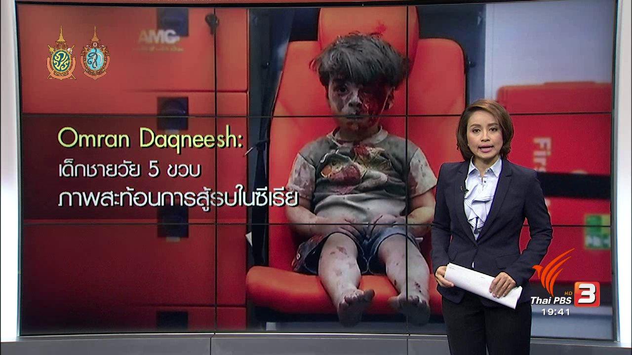 ข่าวค่ำ มิติใหม่ทั่วไทย - วิเคราะห์สถานการณ์ต่างประเทศ : ภาพสะเทือนใจจากเหตุสู้รบในซีเรีย