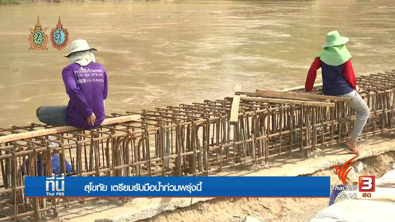 ที่นี่ Thai PBS - ที่นี่ Thai PBS : จ.สุโขทัย เตรียมรับน้ำท่วมพื้นที่เศรษฐกิจ