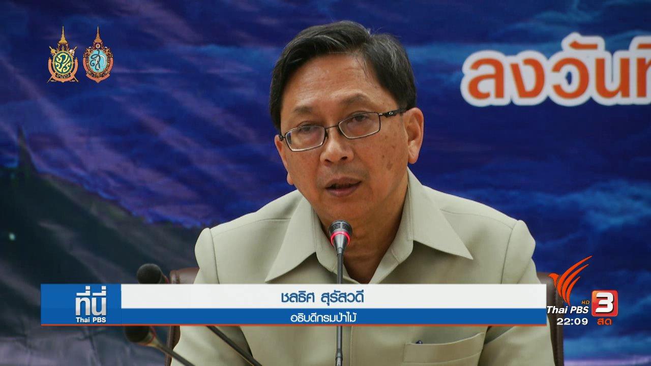 ที่นี่ Thai PBS - ที่นี่ Thai PBS : พื้นที่ใหม่ รองรับผู้ค้าจากทางเท้าสยามสแควร์