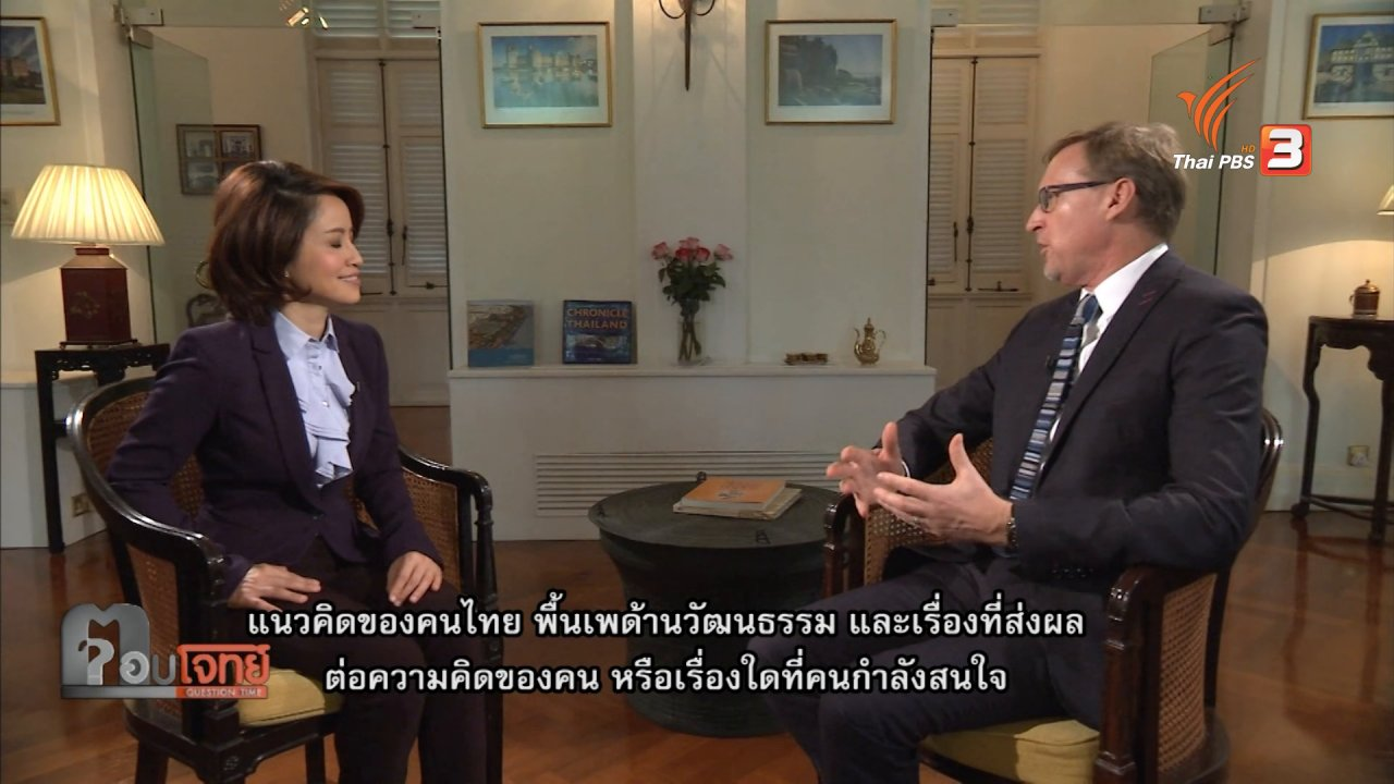 ตอบโจทย์ - สัมภาษณ์พิเศษ เอกอัครราชทูตอังกฤษ ประจำประเทศไทย