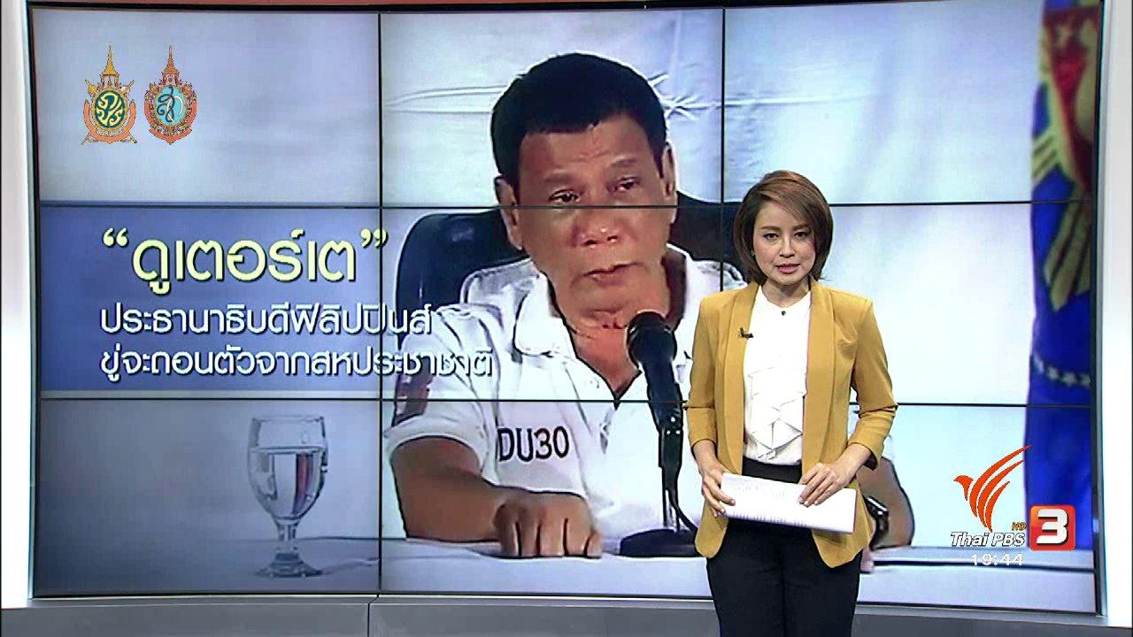ข่าวค่ำ มิติใหม่ทั่วไทย - วิเคราะห์สถานการณ์ต่างประเทศ : ที่มาผู้นำฟิลิปปินส์ขู่จะถอนตัวจาก ยูเอ็น