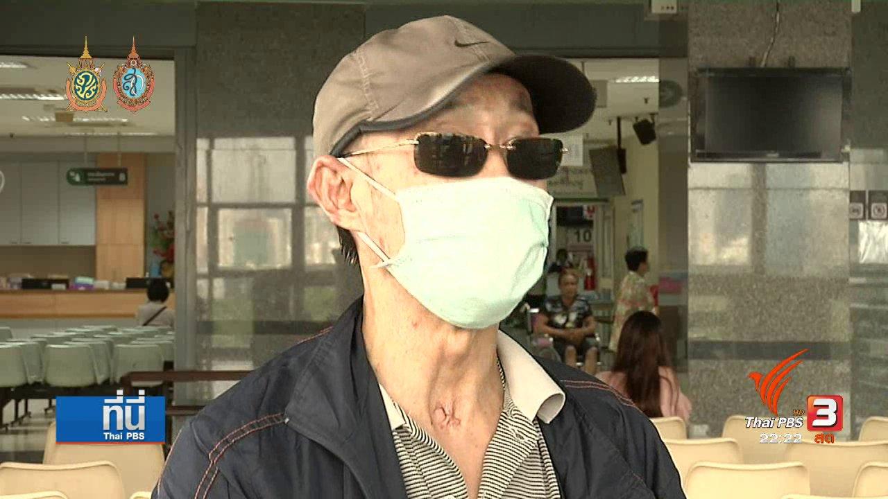 ที่นี่ Thai PBS - ที่นี่ Thai PBS : 1 ปี เงินเยียวยา เหตุระเบิดราชประสงค์