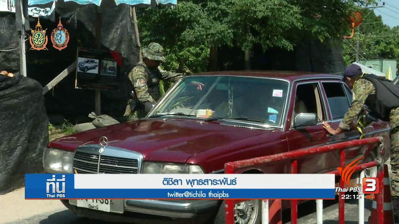 ที่นี่ Thai PBS - ประเด็นข่าว (22 ส.ค. 59)