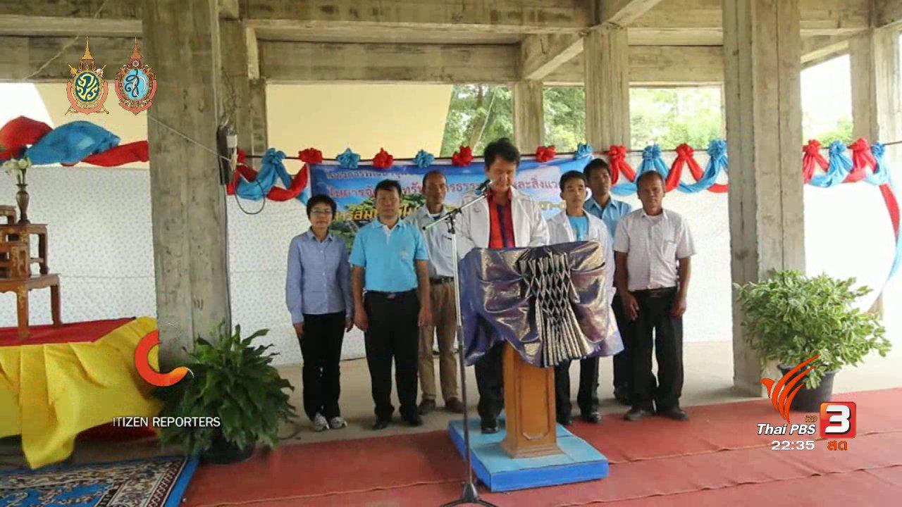 ที่นี่ Thai PBS - นักข่าวพลเมือง : กีฬาเชื่อมความสัมพันธ์เยาวชนชาวกวย