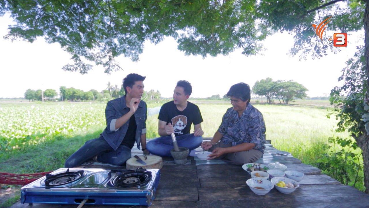 Foodwork - ผักกันจอง