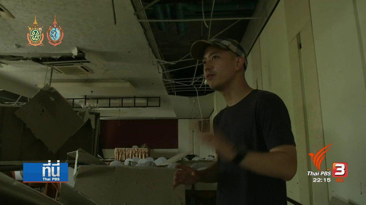 ที่นี่ Thai PBS - ที่นี่ Thai PBS : คาร์บอมบ์ เซาท์เทิร์น วิว ปัตตานี