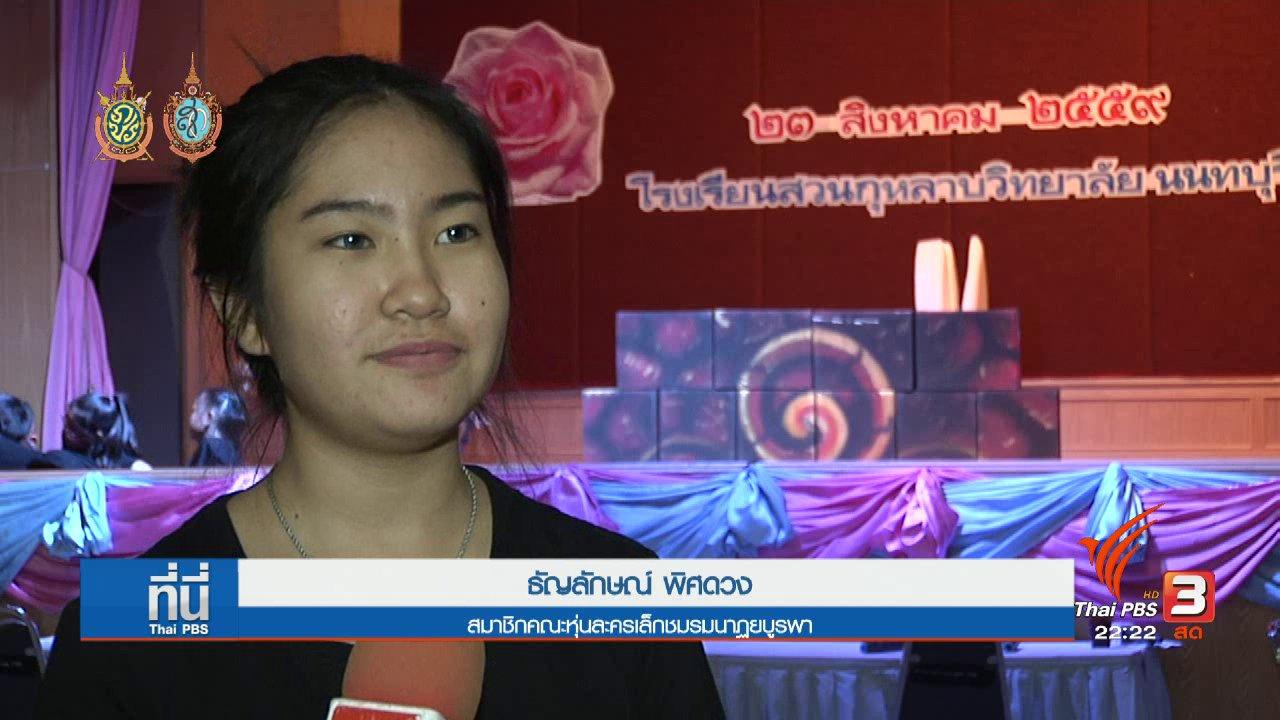 ที่นี่ Thai PBS - ที่นี่ Thai PBS : เติมฝัน หุ่นละครเล็กนาฏยบูรพา