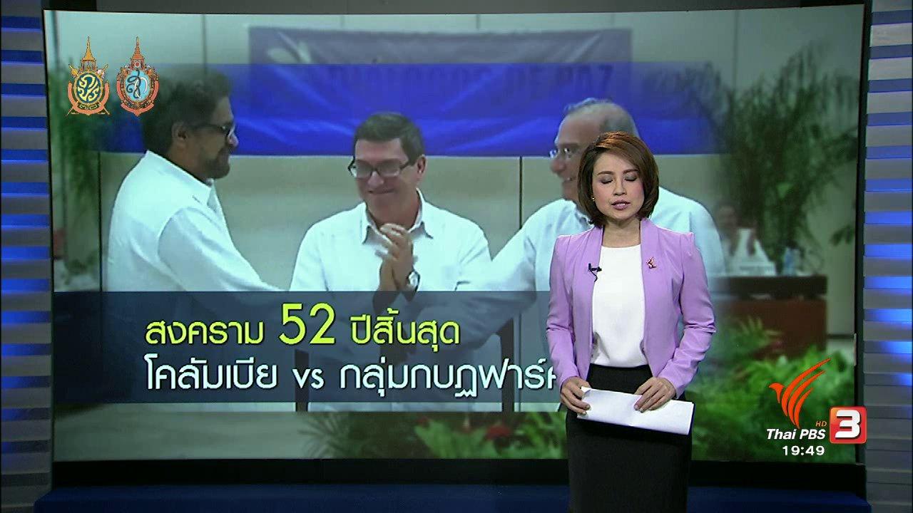 ข่าวค่ำ มิติใหม่ทั่วไทย - วิเคราะห์สถานการณ์ต่างประเทศ : บรรลุข้อตกลงสันติภาพ โคลัมเบีย-กลุ่มฟาร์ค