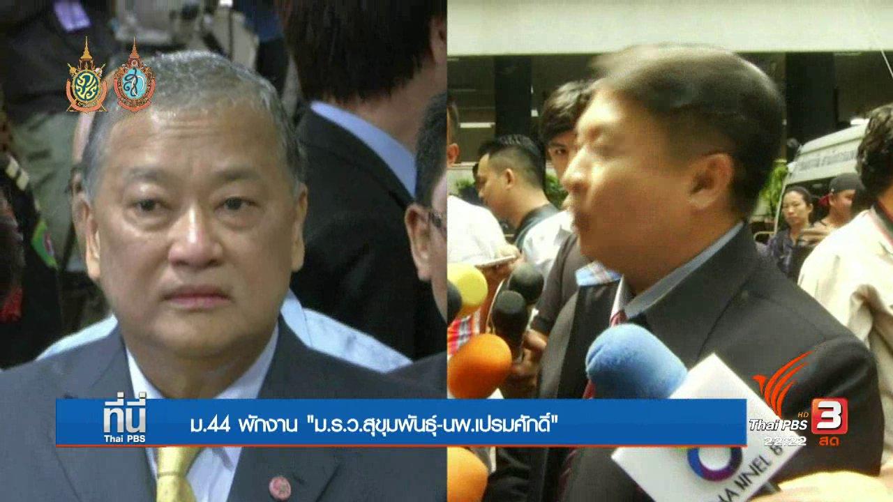 """ที่นี่ Thai PBS - ที่นี่ Thai PBS : ม.44 พักงาน """"นพ.เปรมศักดิ์-ม.ร.ว.สุขุมพันธ์"""""""