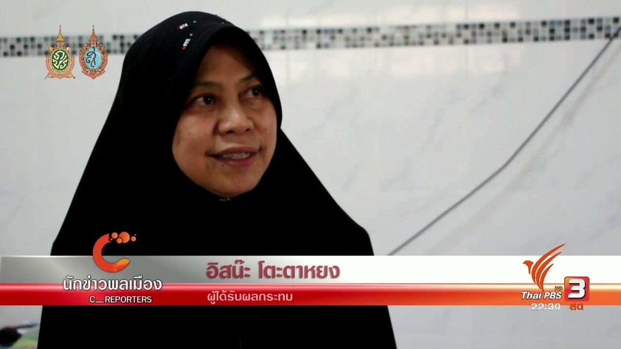 ที่นี่ Thai PBS - นักข่าวพลเมือง : เยี่ยมบ้านผู้หญิงและเด็ก ในวันที่มัสยิดไม่ปลอดภัย