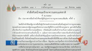 ที่นี่ Thai PBS ประเด็นข่าว (25 ส.ค. 59)