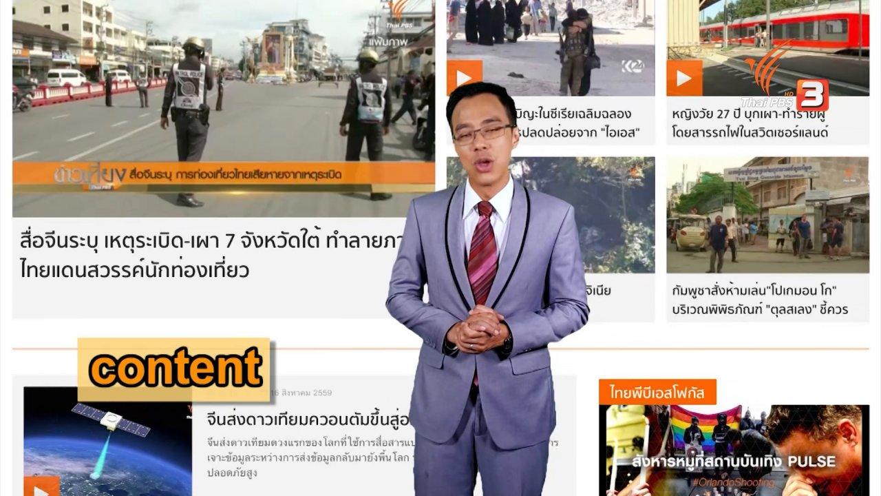 ข่าวค่ำ มิติใหม่ทั่วไทย - ภาษาหน้าจอ : content