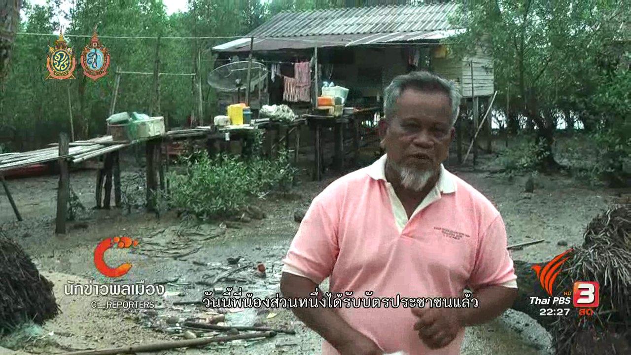 ที่นี่ Thai PBS - นักข่าวพลเมือง : ชีวิตคนไทยพลัดถิ่นหลังได้รับบัตรประชาชน