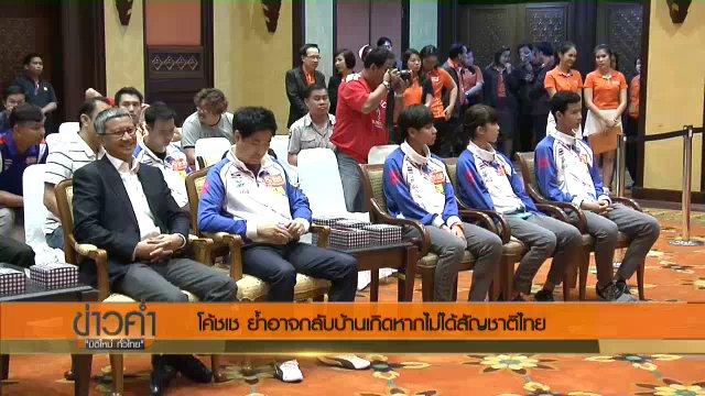 โค้ชเช ย้ำอาจกลับบ้านเกิดหากไม่ได้สัญชาติไทย