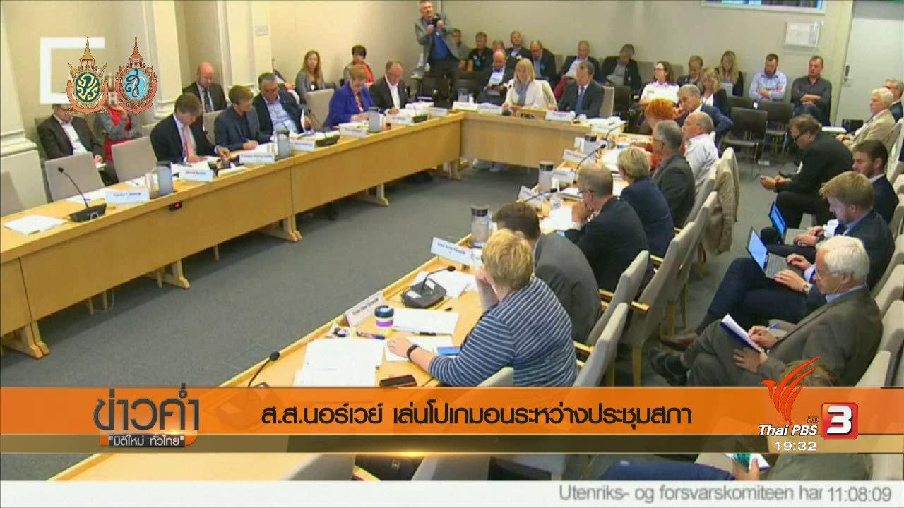 ข่าวค่ำ มิติใหม่ทั่วไทย - วิเคราะห์สถานการณ์ต่างประเทศ : ส.ส.นอร์เวย์ เล่นโปเกมอนระหว่างประชุมสภาพ