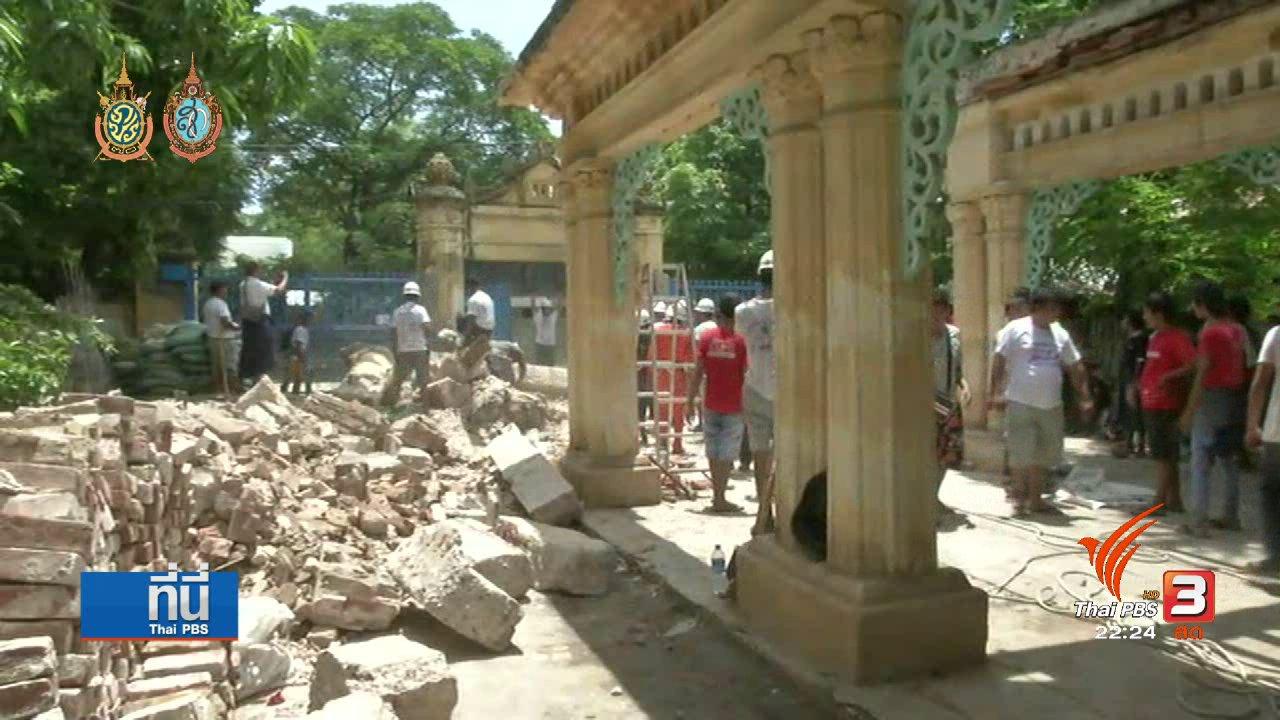 ที่นี่ Thai PBS - ที่นี่ Thai PBS : เมียนมาเร่งซ่อมแซมโบราณสถาน