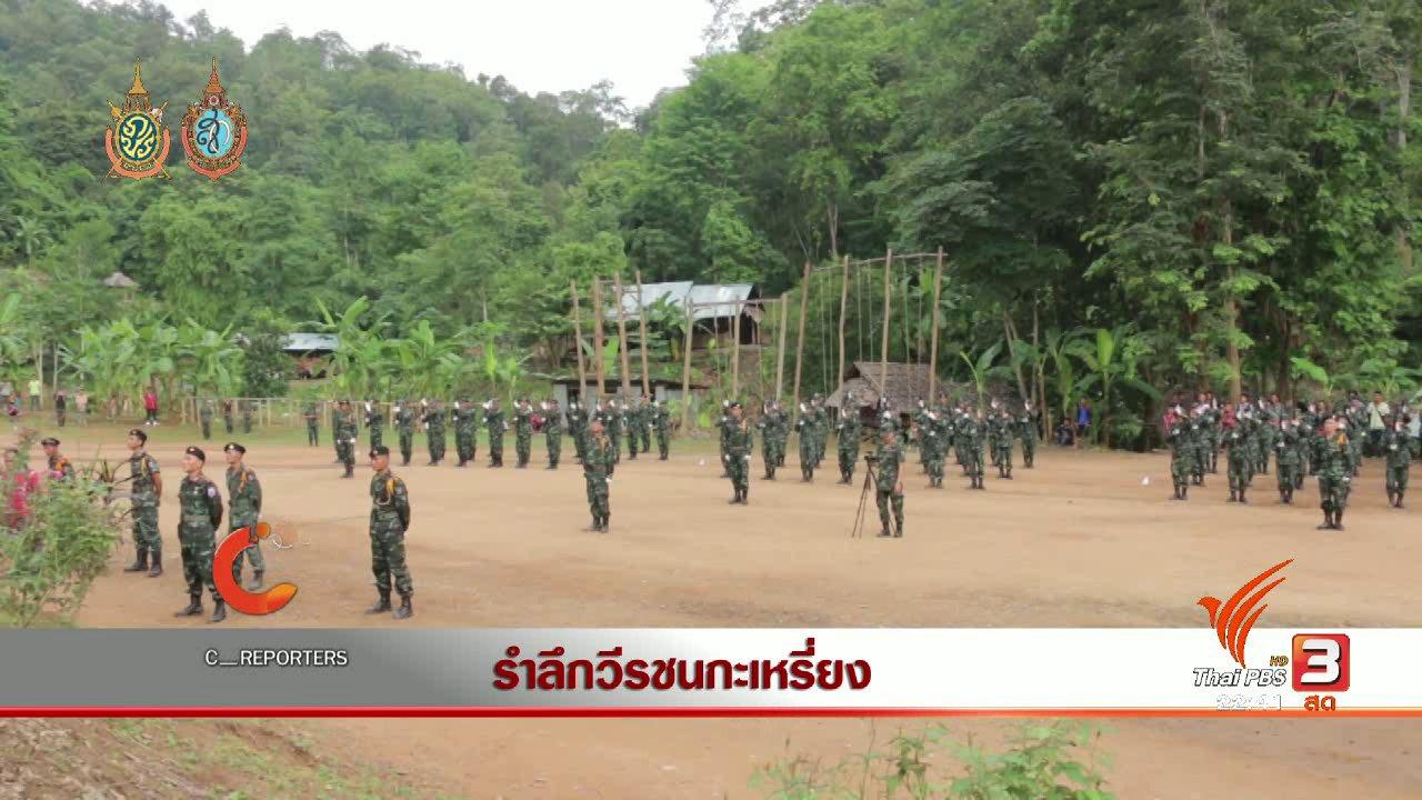 ที่นี่ Thai PBS - นักข่าวพลเมือง : รำลึกวีรชนกะเหรี่ยง