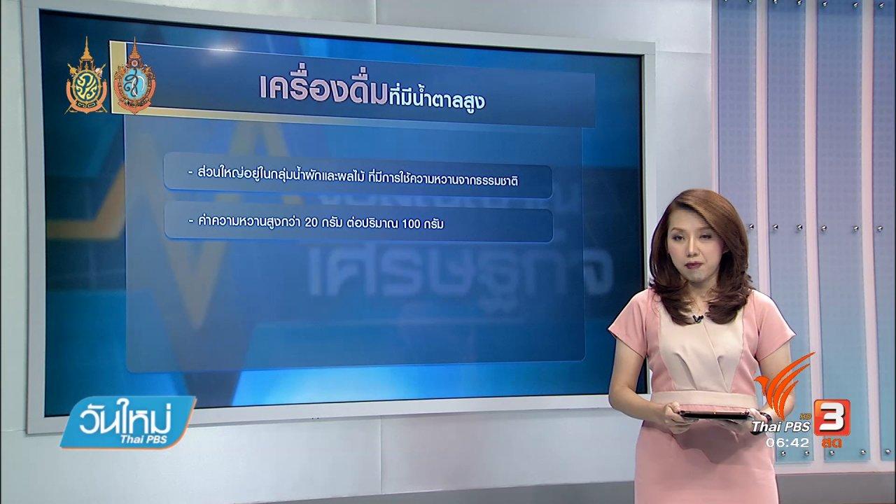 วันใหม่  ไทยพีบีเอส - คลังเตรียมสรุปเก็บภาษีความหวานในเครื่องดื่ม