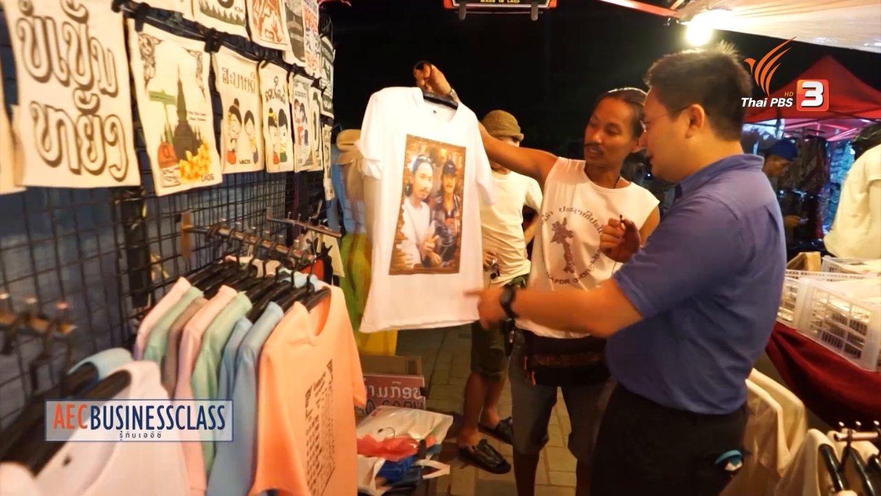 AEC Business Class  รู้ทันเออีซี - AEC Intelligence : ร้านเสื้อผ้าลาวนำสินค้ามาจากไทย
