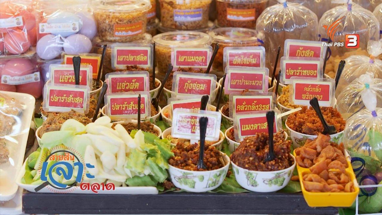 วันใหม่  ไทยพีบีเอส - สำรวจราคาอาหารและสินค้า ที่ตลาดต้องชม