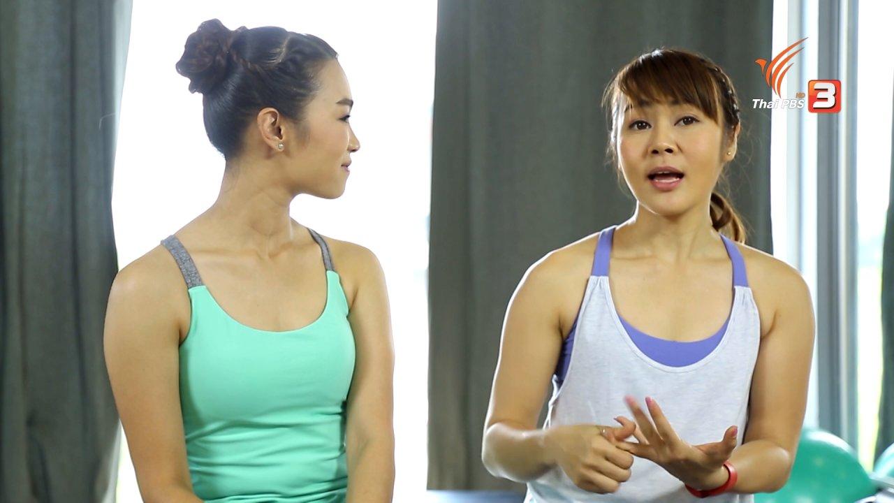 คนสู้โรค - Pilates Fit&Firm