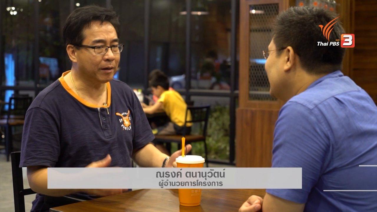 AEC Business Class  รู้ทันเออีซี - โอกาสนักลงทุนไทยในลาว