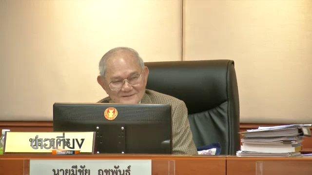ประธาน กรธ.เรียกประชุมด่วน หลังศาลรัฐธรรมนูญตีกลับร่างฯ 2 รอบ