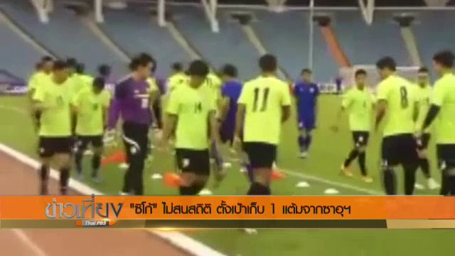 """""""ซิโก้"""" ตั้งเป้าเก็บ 1 เเต้มจากซาอุฯ-แฟนบอลแห่ซื้อเสื้อฟุตบอลทีมชาติไทย"""