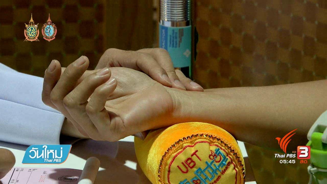 วันใหม่  ไทยพีบีเอส - ไล่หวัด-ขจัดความชื้นให้ปอดด้วยศาสตร์แพทย์แผนจีน