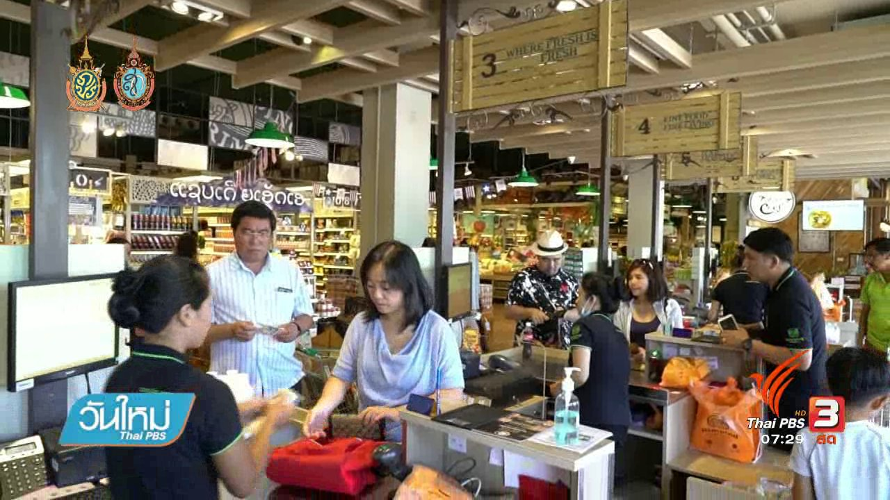 วันใหม่  ไทยพีบีเอส - ซุปเปอร์มาร์เก็ตของไทยแห่งแรกในลาว