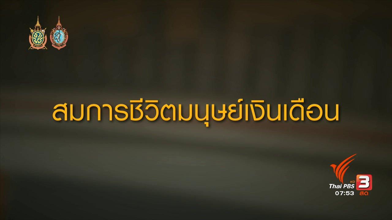 วันใหม่  ไทยพีบีเอส - สมการชีวิตมนุษย์เงินเดือน