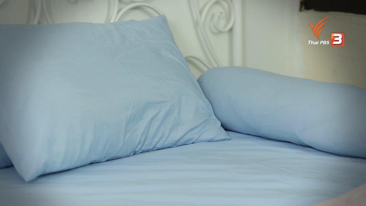 นารีกระจ่าง - เปลี่ยนผ้าปูที่นอน