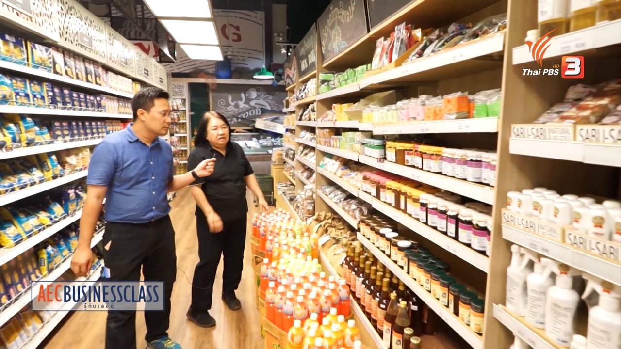 AEC Business Class  รู้ทันเออีซี - ซุปเปอร์มาร์เก็ตสัญชาติไทยในเวียงจันทน์
