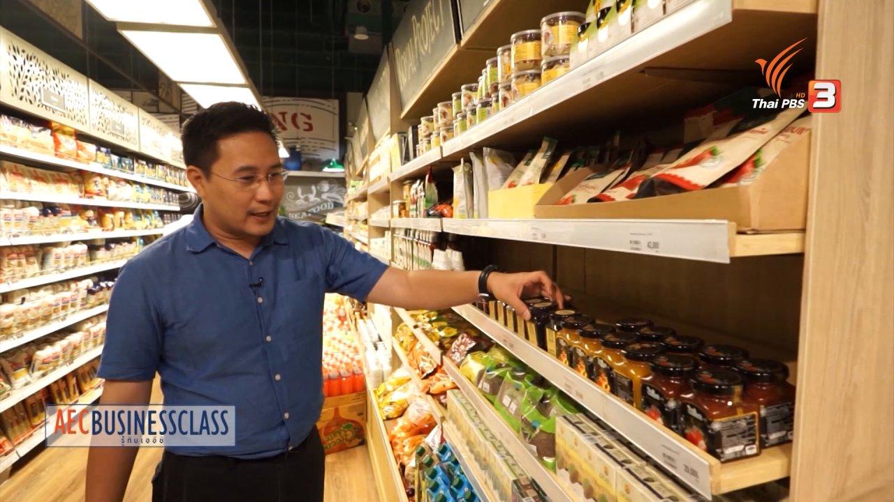 AEC Business Class  รู้ทันเออีซี - โอกาสสินค้าอุปโภคบริโภคไทย, การประกอบธุรกิจขายย่อย (ค้าปลีก)