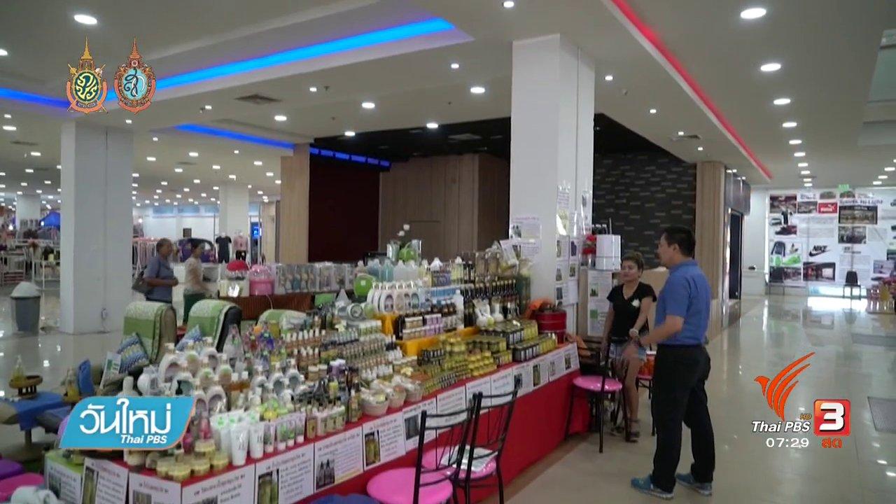 วันใหม่  ไทยพีบีเอส - เจาะตลาดลาวด้วยสินค้าไทย