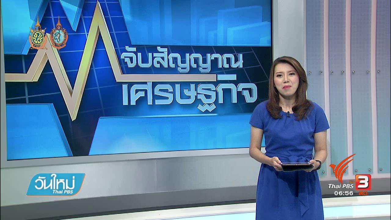 วันใหม่  ไทยพีบีเอส - ความเชื่อมั่นนักลงทุนไทยในอนาคต