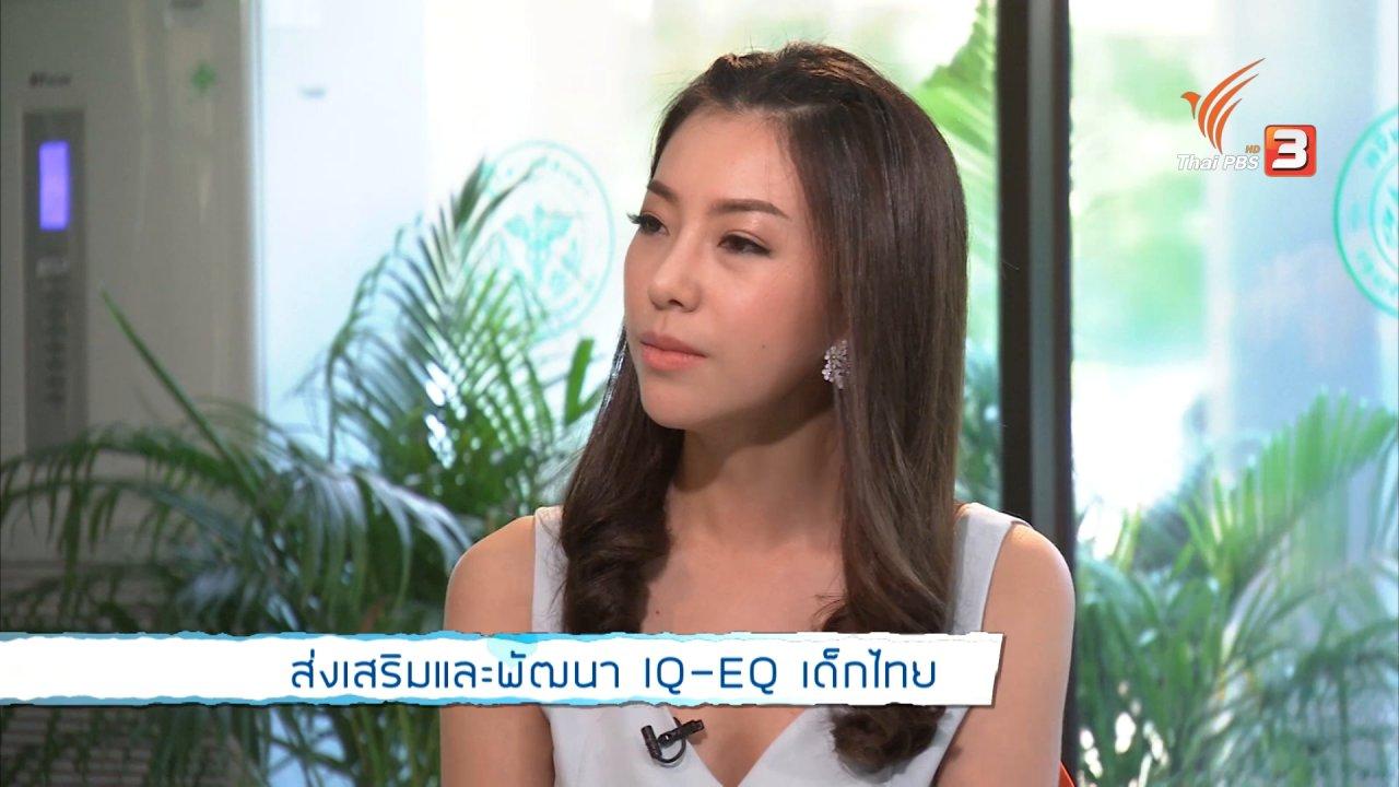 คนสู้โรค - ส่งเสริมและพัฒนา IQ-EQ เด็กไทย